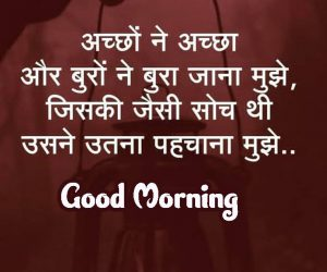 Good Morning Thoughts Images In Hindi