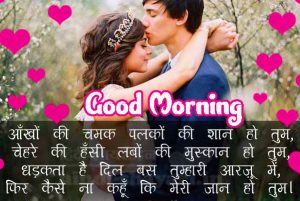Good Morning With Quotes