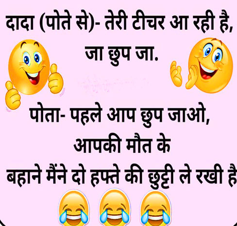 985+ Hindi Funny Jokes Images Download for Whatsapp { New Update }