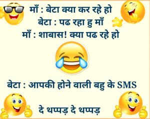 Hindi Funny Jokes Images