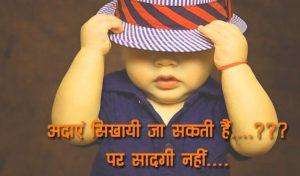 Hindi Funny Status Images