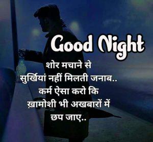 Hindi Quotes Good Night Images