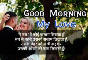 Hindi Shayari Good Morning Images