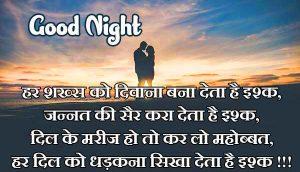Hindi Shayari Good Night Wallpaper