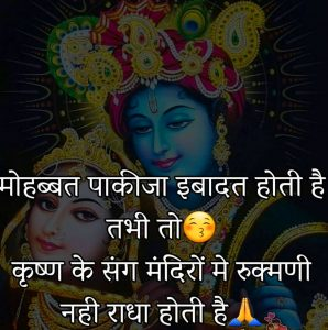 Radha Krishna Images With Quotes