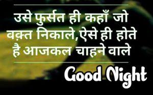 Shayari Good Night Images In Hindi