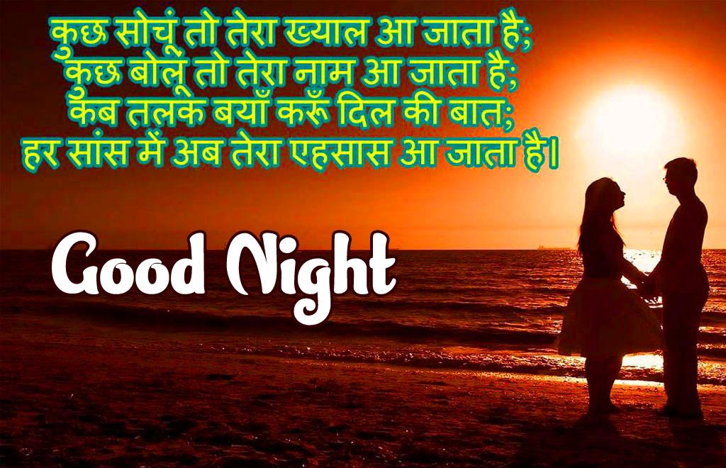 536+ Shayari Good Night Images Photo Wallpaper Download