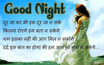 101+ Hindi Shayari Good Night Images Download In HD